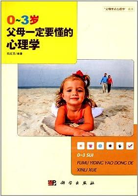 0~3岁父母一定要懂的心理学.pdf
