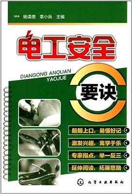 电工安全要诀.pdf