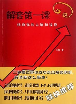 解套第一课:拯救你的大脑和钱袋.pdf