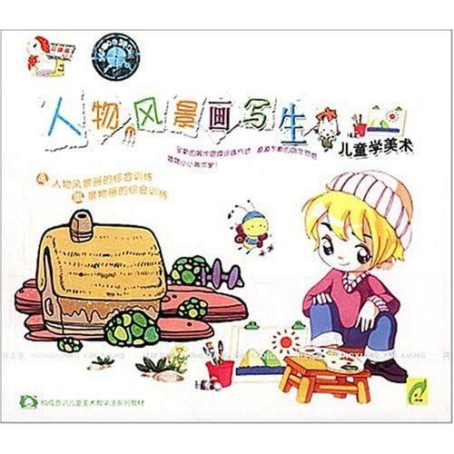 儿童学美术:人物风景画写生(vcd)