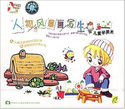 人物风景画写生:儿童学美术(2vcd)