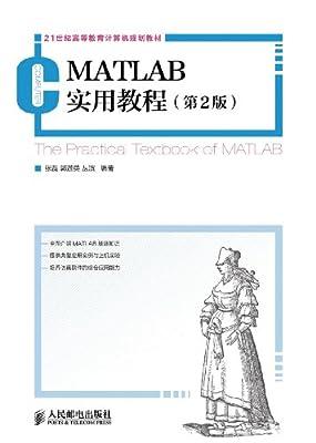 21世纪高等教育计算机规划教材:MATLAB实用教程.pdf