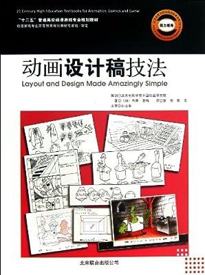 动画设计稿技法.pdf