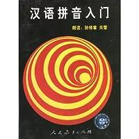 汉语拼音入门