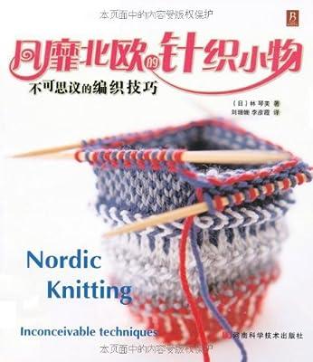 风靡北欧的针织小物:不可思议的编织技巧.pdf