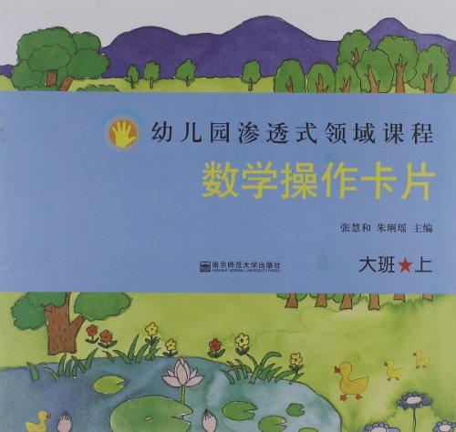 幼儿园渗透式领域课程:数学操作卡片(大班上)图片