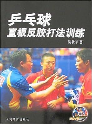 乒乓球直板反胶打法训练.pdf