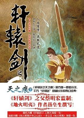 轩辕剑之天之痕下.pdf
