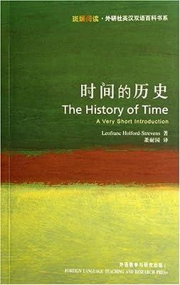 时间的历史.pdf