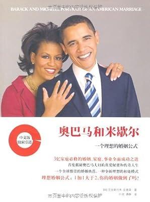 奥巴马和米歇尔:一个理想的婚姻公式.pdf