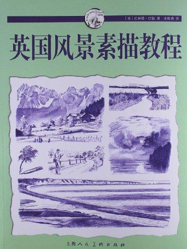 西方经典美术技法译丛 英国风景素描教程