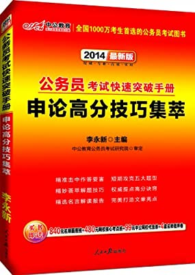 中公教育•公务员考试快速突破手册:申论高分技巧集萃.pdf