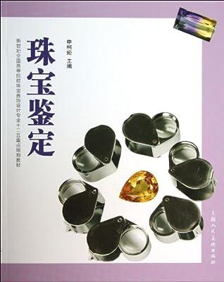 珠宝鉴定.pdf