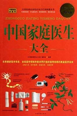 中国家庭医生大全.pdf