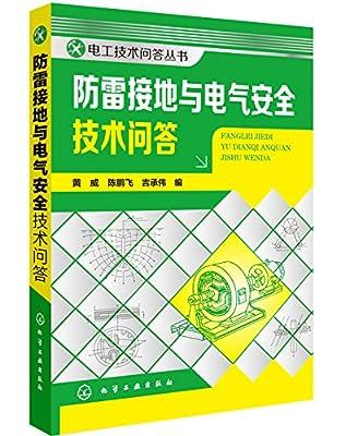 电工技术问答丛书--防雷接地与电气安全技术问答.pdf