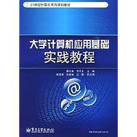 大学计算机应用基础实践教程