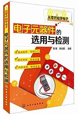 电子元器件的选用与检测.pdf