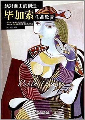 绝对自由的创造:毕加索作品欣赏.pdf