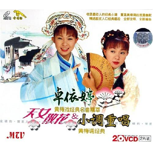 VCD卓依婷天女散花 小调重唱MTV 2碟装