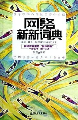 网络新新词典.pdf