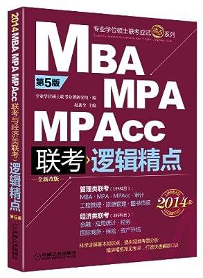 2014精点教材:MBA/MPA/MPAcc联考与经济类联考逻辑精点.pdf