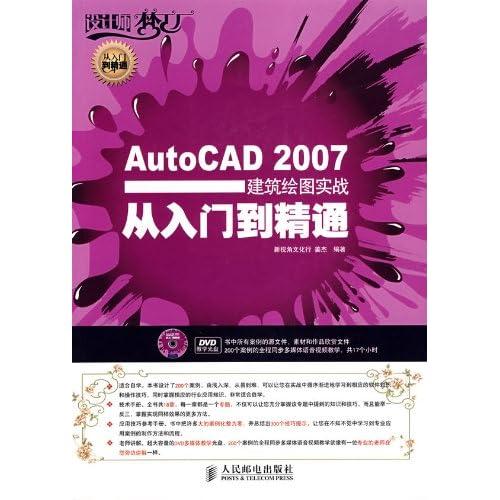 autocad模板制作