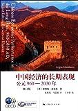 中国经济的长期表现:公元960-2030年(修订版)