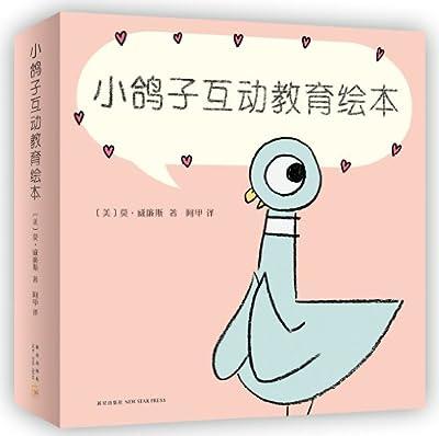 """小鸽子互动教育绘本儿童自主意识培养绘本,让孩子理解""""不""""的真正含义.pdf"""