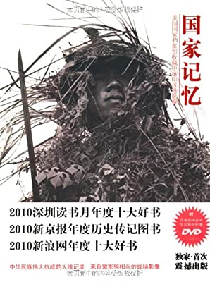 国家记忆:美国国家档案馆收藏中缅印战场影像.pdf