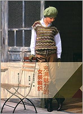 充满魅力的女装编织.pdf