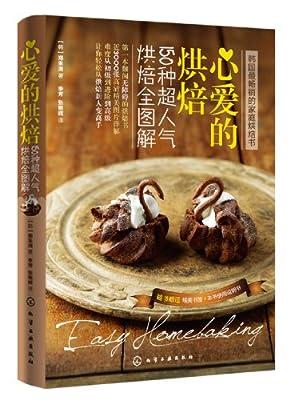 心爱的烘焙:150种超人气烘焙全图解.pdf