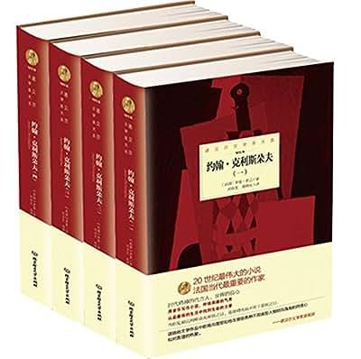 诺贝尔文学奖大系——约翰•克利斯朵夫.pdf