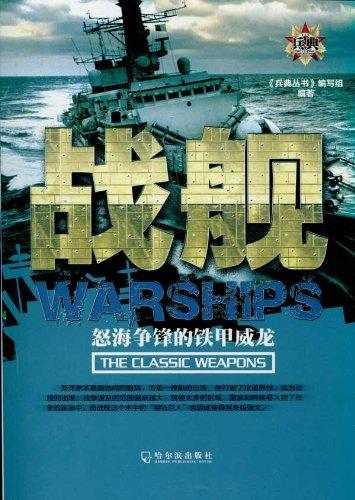 战舰 怒海争锋的铁甲威龙