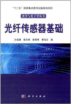 光纤传感器基础.pdf