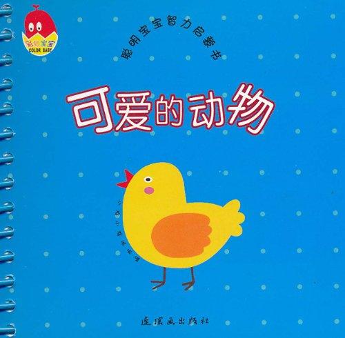 聪明宝宝智力启蒙书:可爱的动物(注音版)图片
