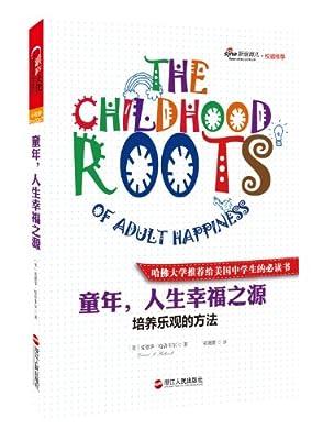 童年,人生幸福之源:培养乐观的方法.pdf