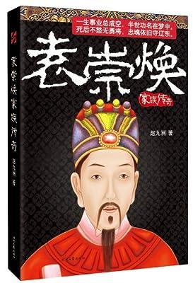 袁崇焕家族传奇.pdf