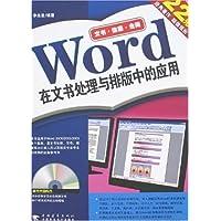 Word在文书处理与排版中的应用