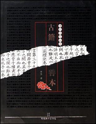 古籍善本.pdf