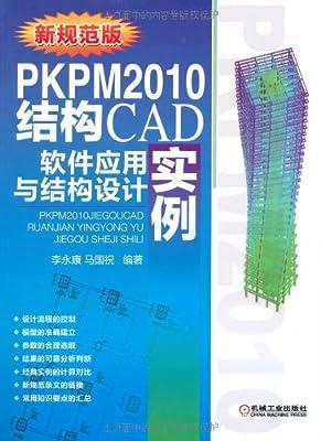 PKPM2010结构CAD软件应用与结构设计实例.pdf
