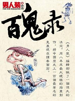 男人装特辑 百鬼录.pdf