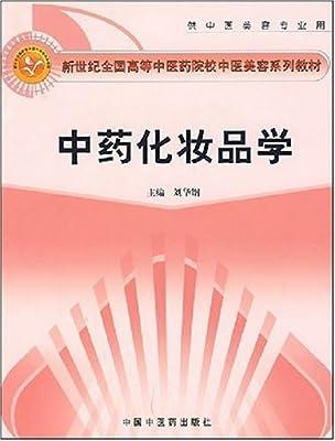 中药化妆品学.pdf