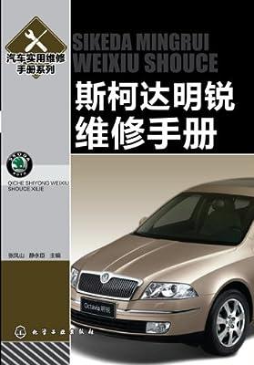 汽车实用维修手册系列:斯克达明锐维修手册.pdf
