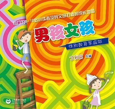 男孩女孩性别教育家庭版.pdf