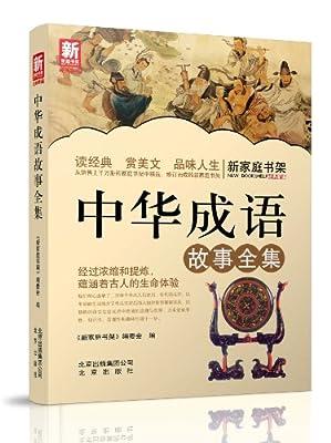 新家庭书架:中华成语故事全集.pdf