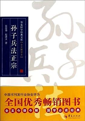 孙子兵法正宗.pdf