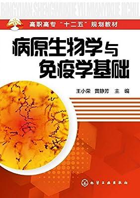 病原生物学与免疫学基础.pdf