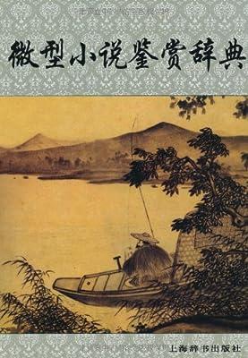 微型小说鉴赏辞典.pdf