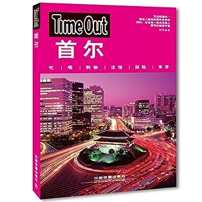 Time Out:首尔.pdf