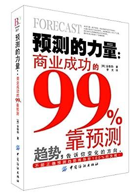 预测的力量:商业成功的99%靠预测.pdf